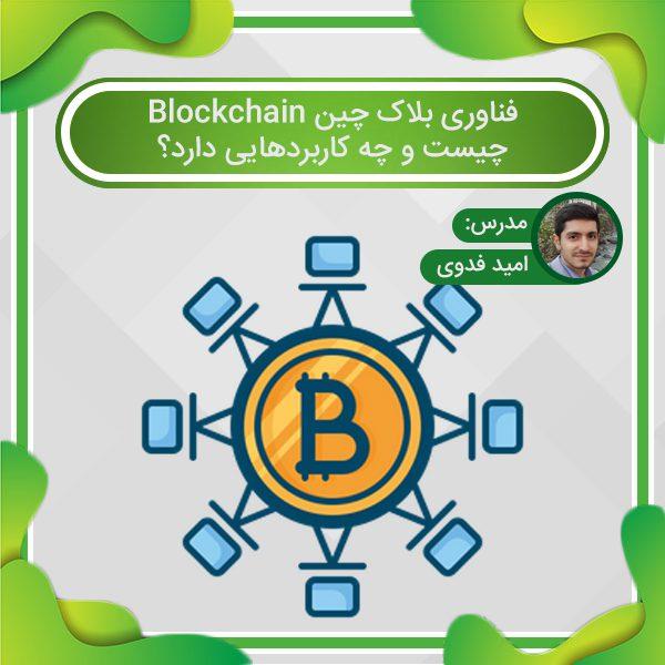 فناوری بلاک چین Blockchain چیست و چه کاربردهایی دارد؟