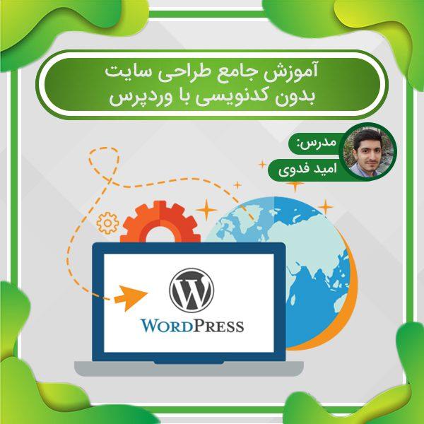 آموزش جامع طراحی سایت بدون کدنویسی با وردپرس